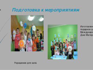 Подготовка к мероприятиям Украшение для зала Изготовление подарков для мам к