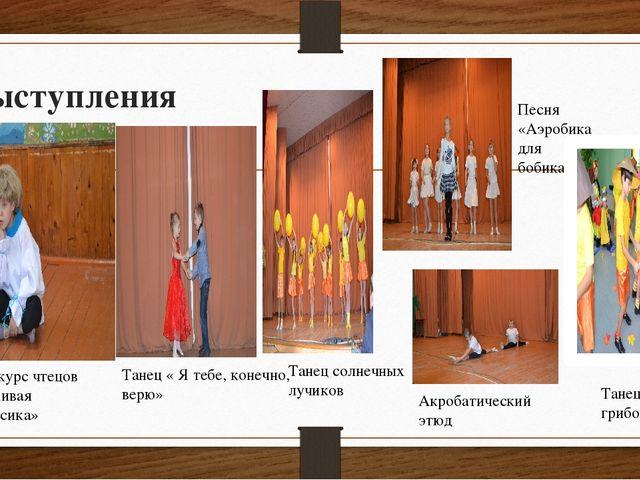 Выступления Танец солнечных лучиков Танец « Я тебе, конечно, верю» Конкурс чт...