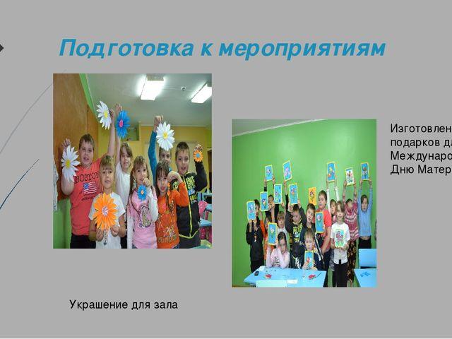 Подготовка к мероприятиям Украшение для зала Изготовление подарков для мам к...