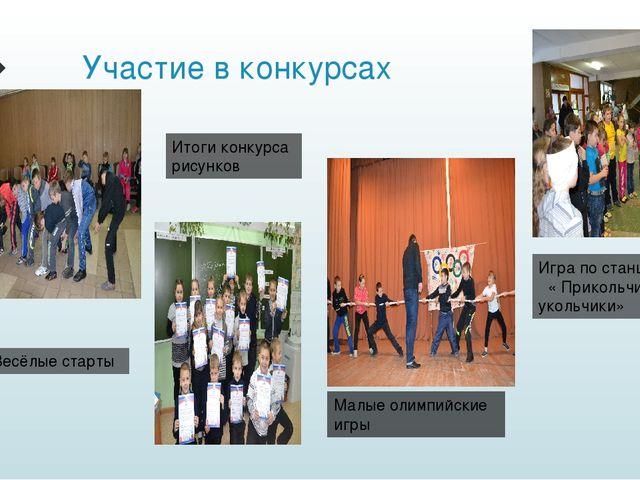 Участие в конкурсах Игра по станциям « Прикольчики- укольчики» Малые олимпийс...