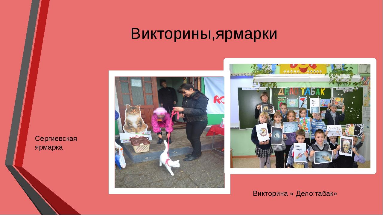 Викторины,ярмарки Викторина « Дело:табак» Сергиевская ярмарка