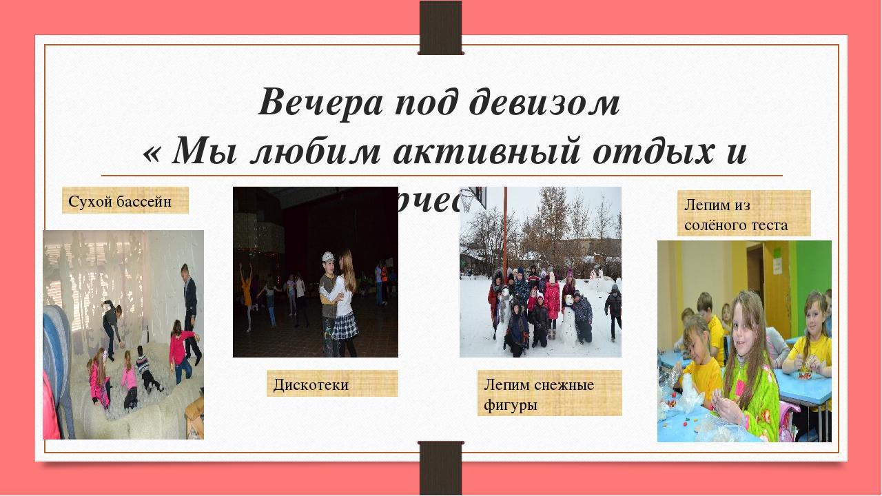 Вечера под девизом « Мы любим активный отдых и творчество» Сухой бассейн Диск...