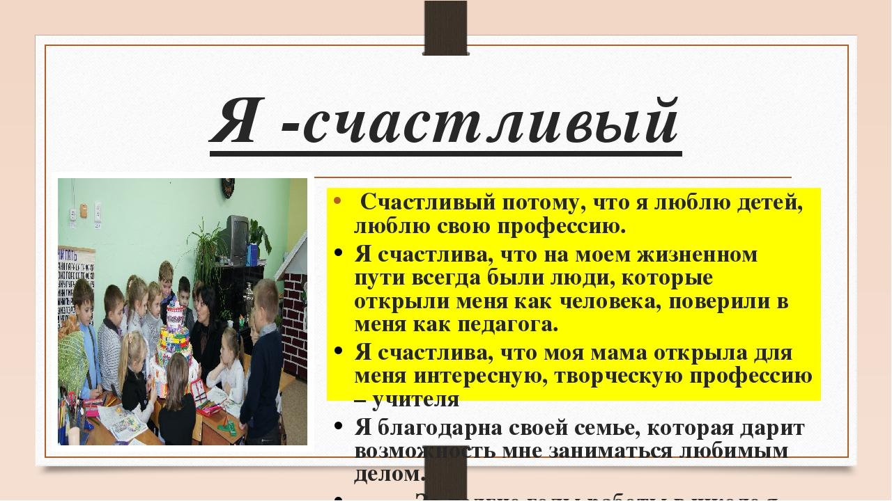 Я -счастливый человек Счастливый потому, что я люблю детей, люблю свою профес...