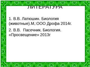 ЛИТЕРАТУРА 1. В.В. Латюшин. Биология (животные).М,:ООО Дрофа 2014г. 2. В.В. П