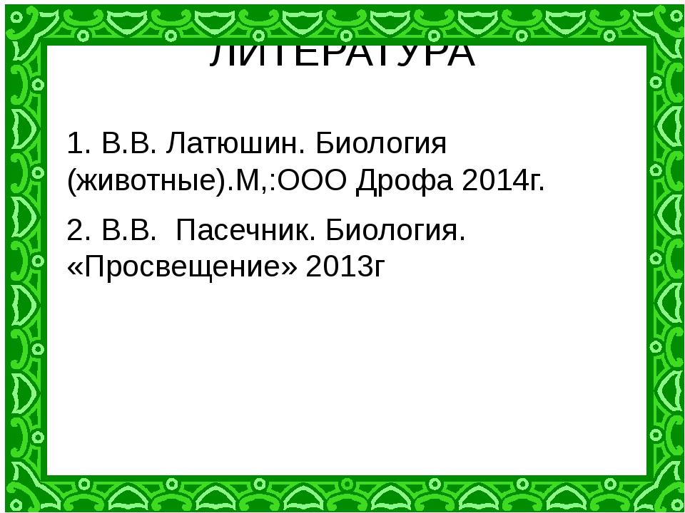 ЛИТЕРАТУРА 1. В.В. Латюшин. Биология (животные).М,:ООО Дрофа 2014г. 2. В.В. П...