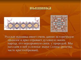 вышивка Русская вышивка имеет очень давнее историческое прошлое и ярко отража