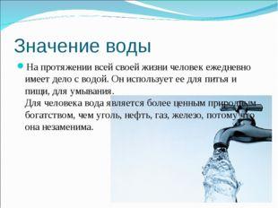 Значение воды На протяжении всей своей жизни человек ежедневно имеет дело с в