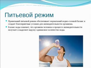 Питьевой режим Правильный питьевой режим обеспечивает нормальный водно-солево