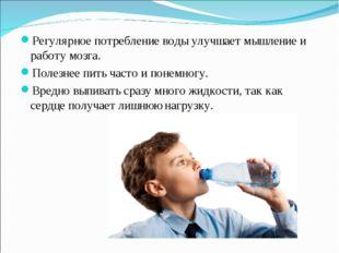 Регулярное потребление воды улучшает мышление и работу мозга. Полезнее пить ч