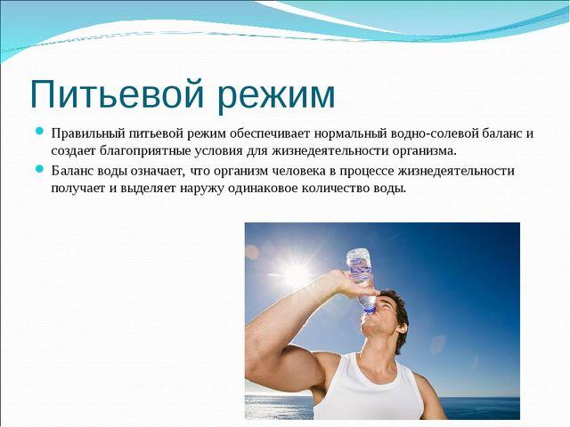 Питьевой режим Правильный питьевой режим обеспечивает нормальный водно-солево...
