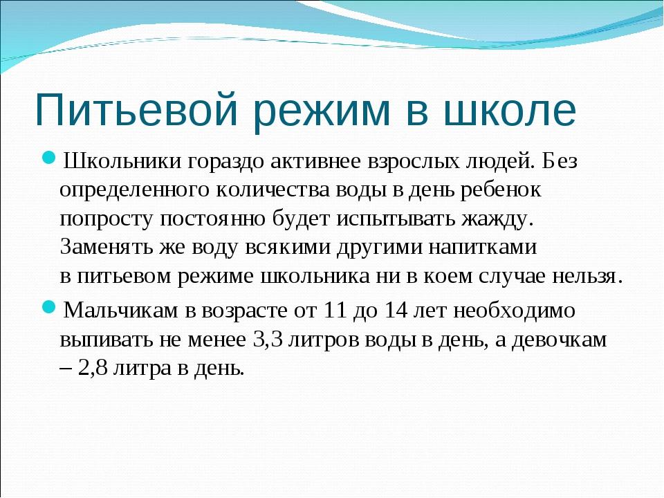 Питьевой режим в школе Школьники гораздо активнее взрослых людей. Без определ...