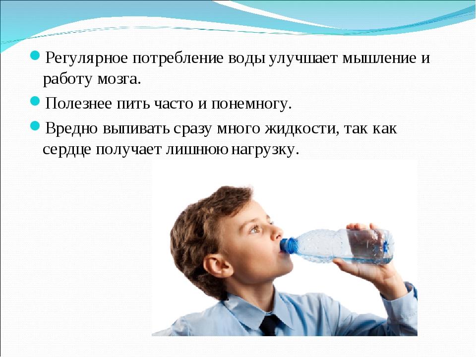 Регулярное потребление воды улучшает мышление и работу мозга. Полезнее пить ч...