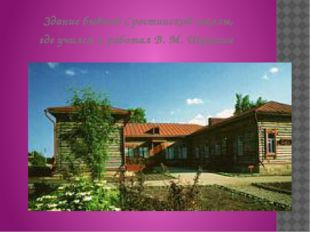 Здание бывшей Сростинской школы, где учился и работал В. М. Шукшин