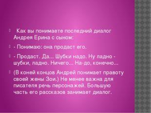 Как вы понимаете последний диалог Андрея Ерина с сыном: -Понимаю: она про