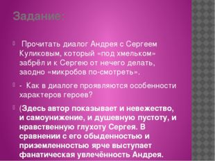 Задание: Прочитать диалог Андрея с Сергеем Куликовым, который «под хмельком»