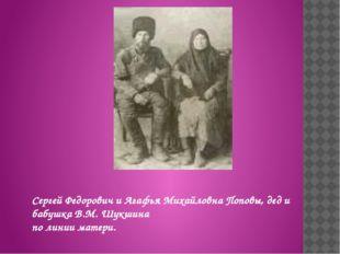 Сергей Федорович и Агафья Михайловна Поповы, дед и бабушка В.М.Шукшина по ли