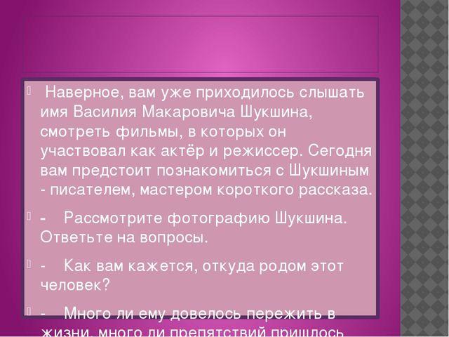 Наверное, вам уже приходилось слышать имя Василия Макаровича Шукшина, смотр...