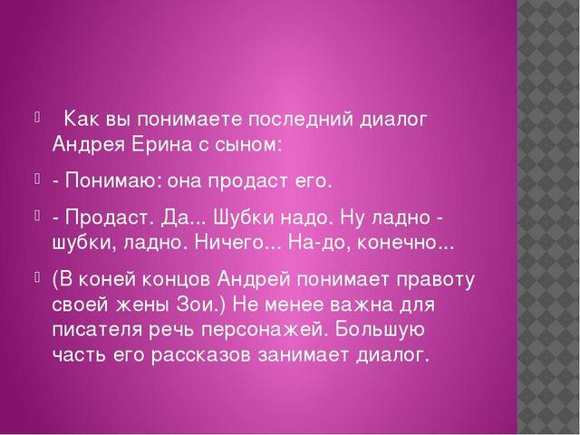 Как вы понимаете последний диалог Андрея Ерина с сыном: -Понимаю: она про...