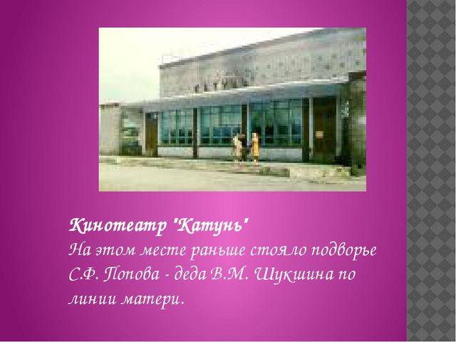 """Кинотеатр """"Катунь"""" На этом месте раньше стояло подворье С.Ф.Попова - деда В...."""