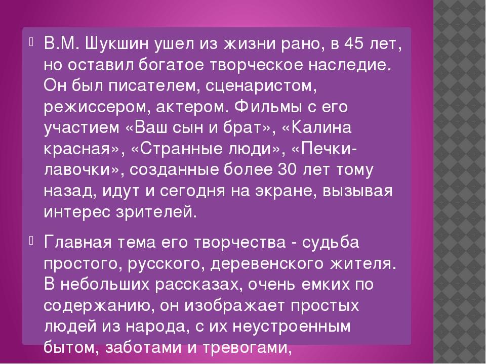 В.М. Шукшин ушел из жизни рано, в 45 лет, но оставил богатое творческое насл...
