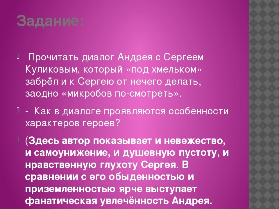 Задание: Прочитать диалог Андрея с Сергеем Куликовым, который «под хмельком»...