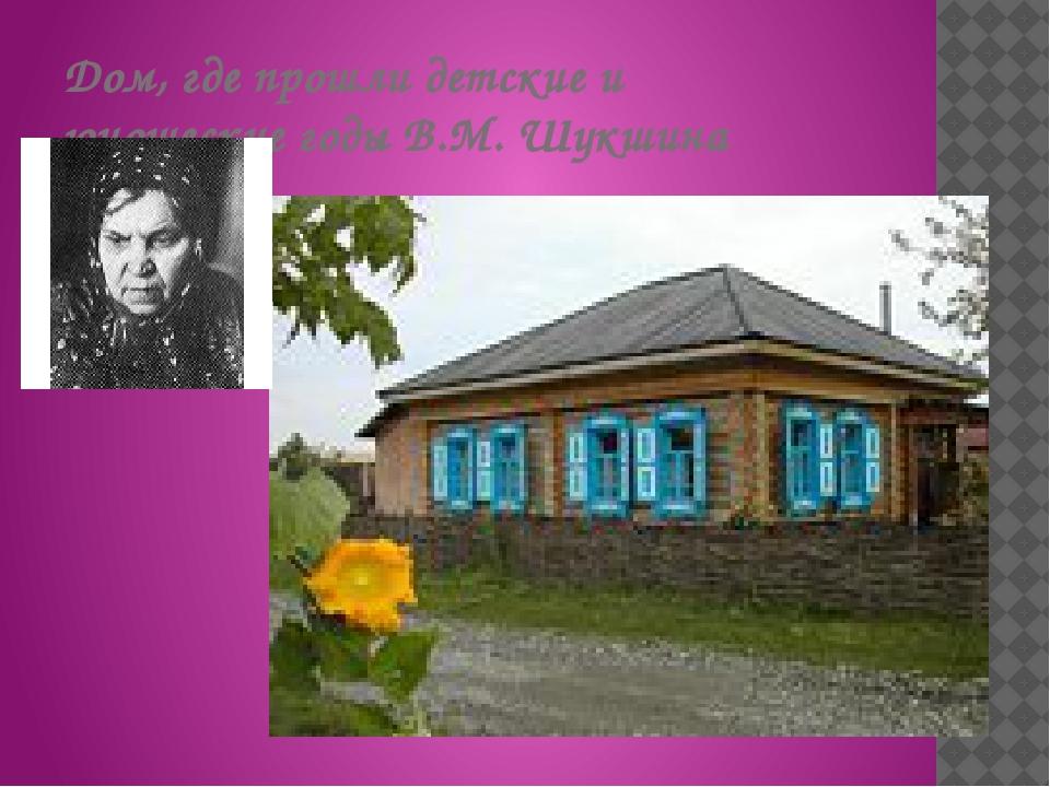 Дом, где прошли детские и юношеские годы В.М. Шукшина