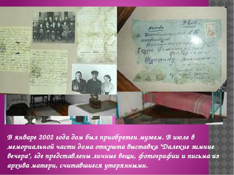 В январе 2002 года дом был приобретен музеем. В июле в мемориальной части дом...