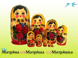Матрёна Матрёша Матрёшка