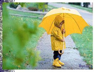 Я как зонт ~ не промокаю, От дождя вас защищаю, И от ветра вас укрою, Ну,