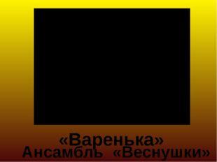 «Варенька» Ансамбль «Веснушки»