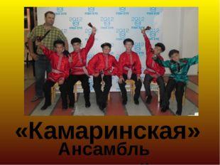 «Камаринская» Ансамбль ложкарей