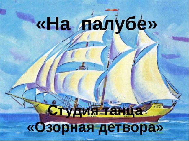 «На палубе» Студия танца «Озорная детвора»