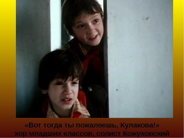 «Вот тогда ты пожалеешь, Кулакова!» хор младших классов, солист Кожуховский А...