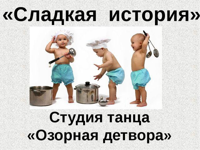 «Сладкая история» Студия танца «Озорная детвора»