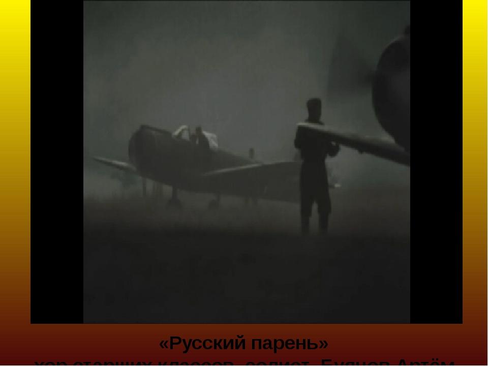 «Русский парень» хор старших классов, солист Буянов Артём