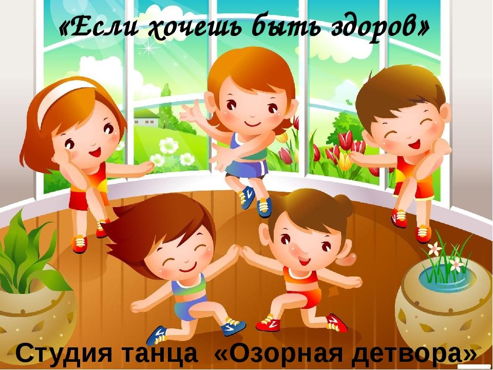 «Если хочешь быть здоров» Студия танца «Озорная детвора»