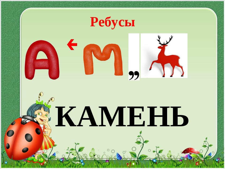 Ребусы КАМЕНЬ