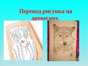 Перевод рисунка на древесину.