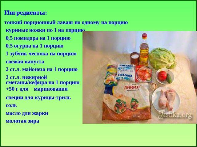 Ингредиенты: тонкий порционный лаваш по одному на порцию куриные ножки по 1 н...