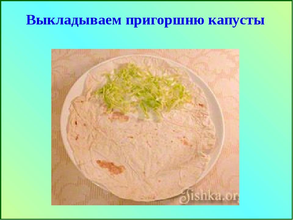 Выкладываем пригоршню капусты