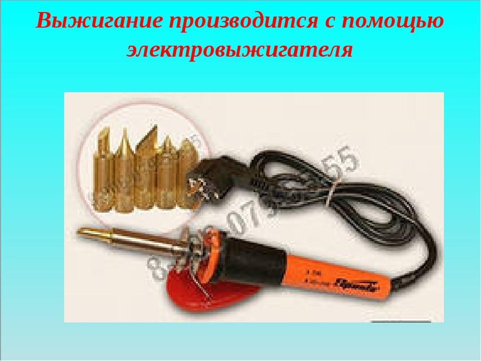 Выжигание производится с помощью электровыжигателя
