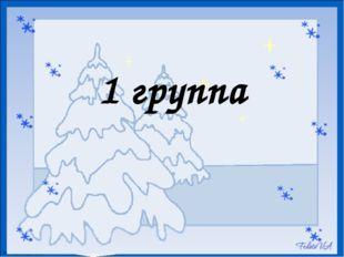 1 группа FokinaLida.75@mail.ru