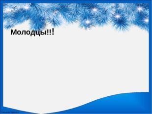 Молодцы!!! FokinaLida.75@mail.ru