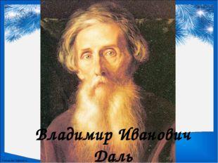 Владимир Иванович Даль FokinaLida.75@mail.ru