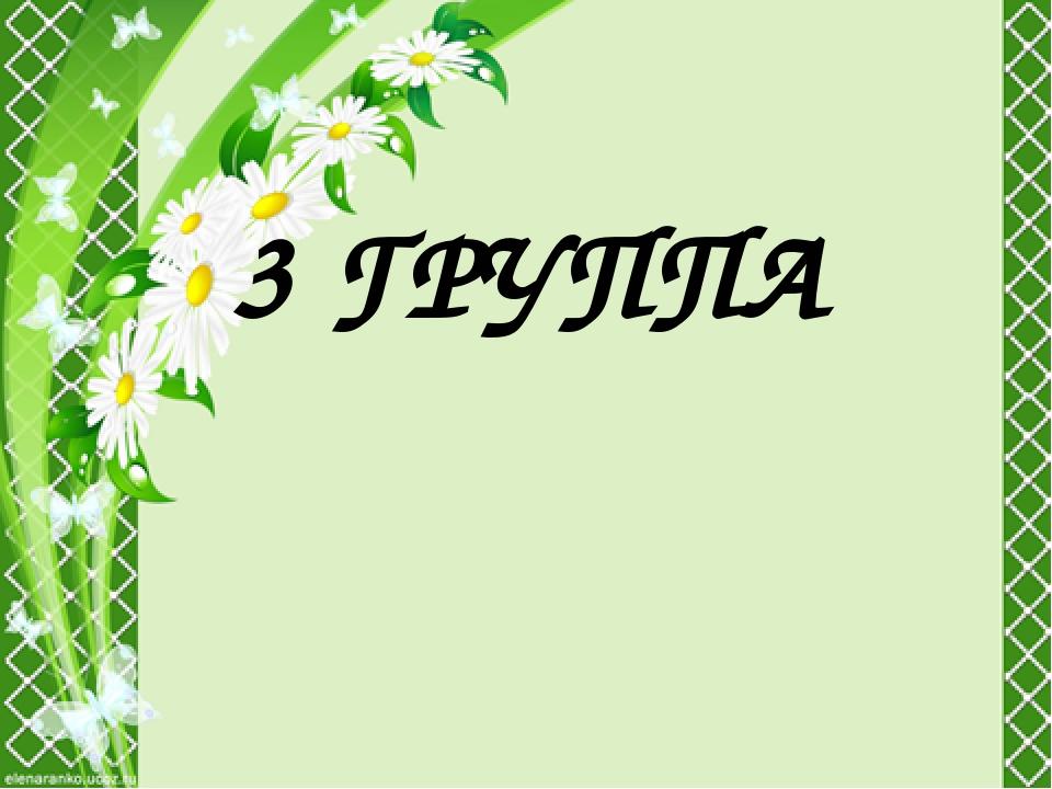 3 ГРУППА FokinaLida.75@mail.ru