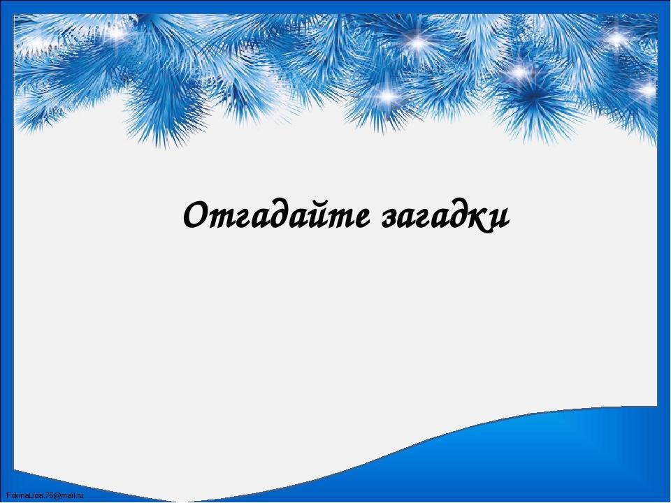 Отгадайте загадки FokinaLida.75@mail.ru