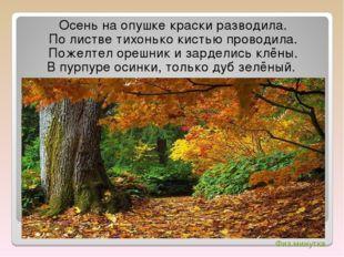 Осень на опушке краски разводила. По листве тихонько кистью проводила. Пожел