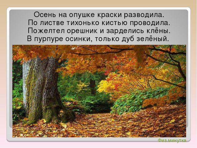 Осень на опушке краски разводила. По листве тихонько кистью проводила. Пожел...