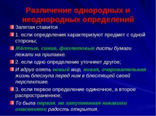 Различение однородных и неоднородных определений Запятая ставится 1. если опр