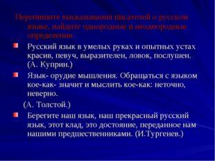 Перепишите высказывания писателей о русском языке, найдите однородные и неод
